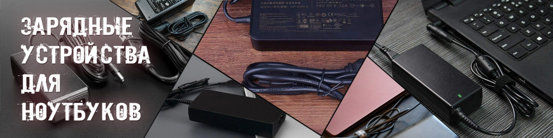 Купить зарядное устройства блок питания для ноутбуков в Минске